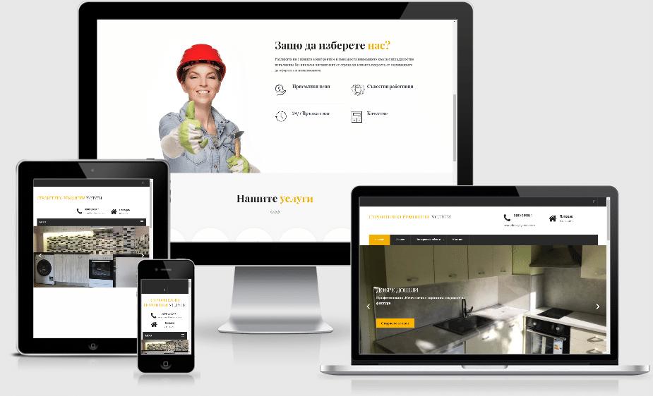 Проекта Строй – строително ремонти услуги